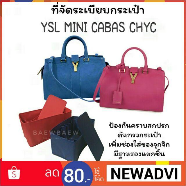 กระเป๋าเดินทางล้อลาก Luggage ที่จัดระเบียบกระเป๋า YSL mini cabas chyc กระเป๋าล้อลาก กระเป๋าเดินทางล้อลาก