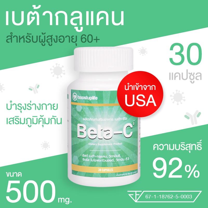เบต้าซีไอ เบต้ากลูแคน beta glucan plus vitamin c สำหรับผู้สูงอายุ บำรุงร่างกาย 500มก 30แคปซูล