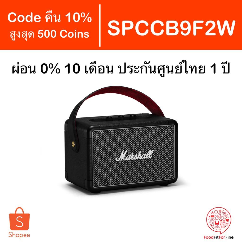 [Code SPCCB9F2W] ลำโพง Marshall Kilburn ll Black Bluetooth Speaker ประกันศูนย์ไทย 1 ปี