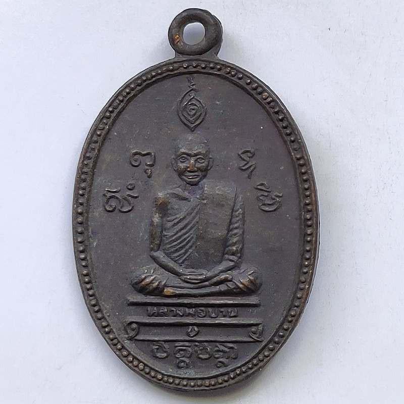 เหรียญหลวงพ่อปาน หลังหลวงปู่ฤาษีลิงขาว วัดฤกษ์บุญมี จ สุพรรณบุรี เนื้อทองแดง
