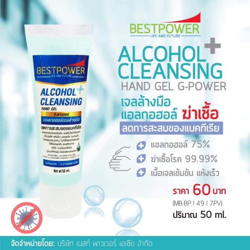 แอลกอฮอล์เจลล้างมือ จี-พาวเวอร์ #ลดการสะสมขอวแบคทีเรีย #แอลกอฮอล์เจลล้างมือ #ชนิดไม่ใช้น้ำล้างออก #เนื้อเจลใส #แห้งเร็ว