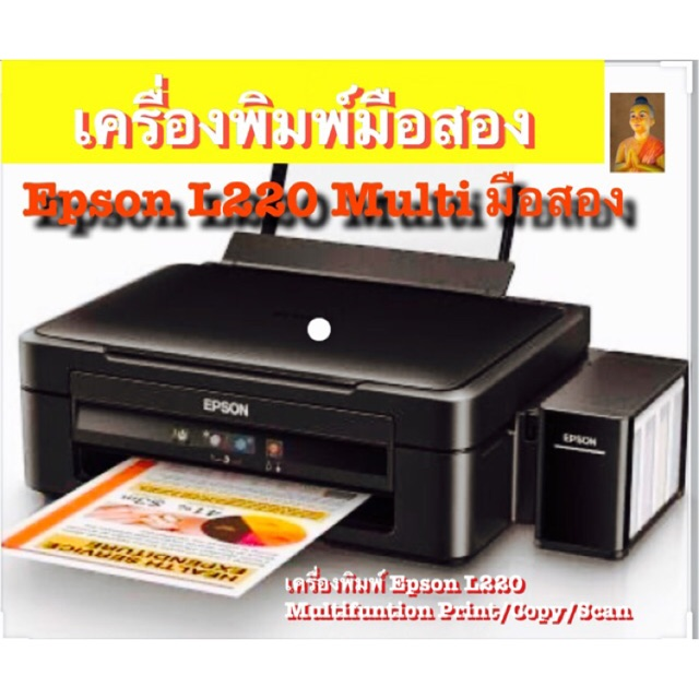 ปริ้นเตอร์ Epson L220 เครื่องพิมพ์มัลติฟังก์ชันอิงค์เจ็ท Print / Copy / Scan. มือสอง