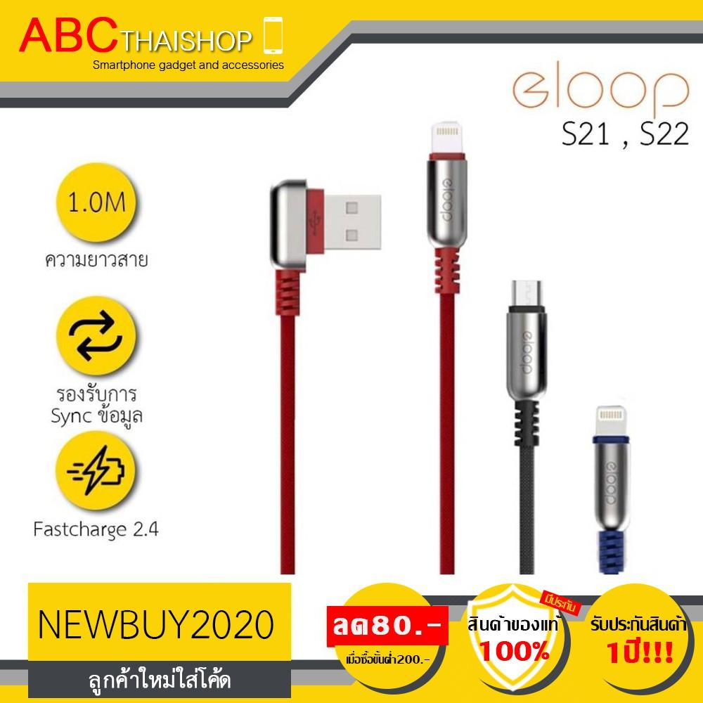 สายชาร์จ Eloop S21 S22 Samsung iPhone แท้100%