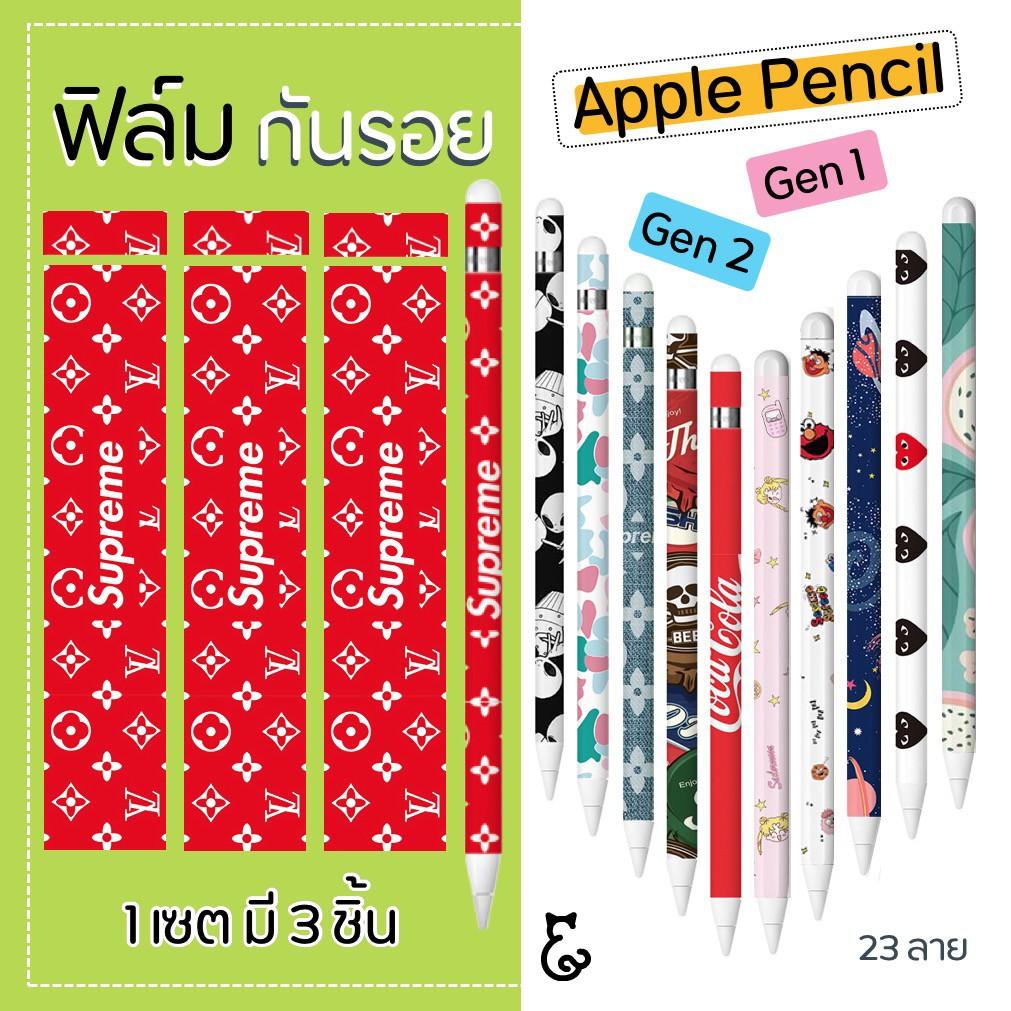 💥โค้ดลด10%💥 ฟิล์ม apple pencil Gen1/2 สติกเกอร์ apple pencil เคส apple pencil ฟิล์มปากกา ฟิล์มปากกา apple ฟิล์มกันรอย