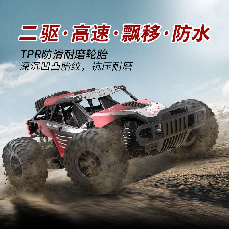 ผลิตภัณฑ์ใหม่卍◐รถควบคุมระยะไกลสำหรับเด็กชาร์จรถรีโมทคอนโทรลมือถือรถออฟโรดขับเคลื่อนสี่ล้อปีนรถ rc drift car racing boy t