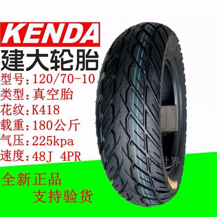 Motorcycle Tires Kenda ยางมอเตอร์ไซค์140/130/120/110/90/80/70/60-10-12-13-14ยางสูญญากาศ Wgbb