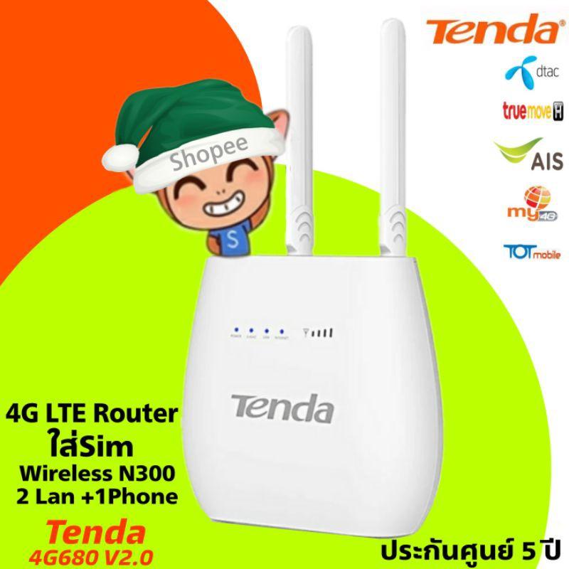 4G LTE Routerใส่Sim Wireless N300 (Tenda 4G680 )V2.0