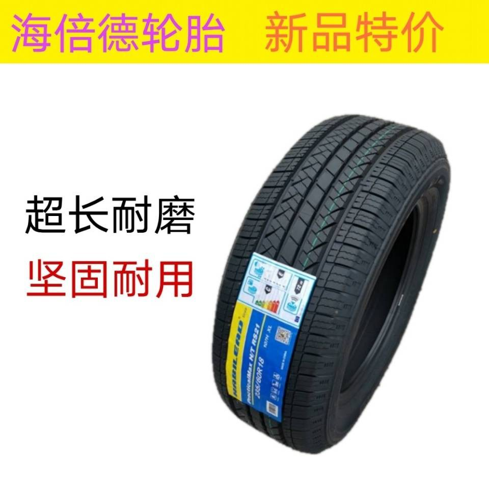 ยางรถยนต์ขอบ17 ยางรถยนต์ ♀ยาง Haibei 175 185 195 205 215 225/50 55 60 65 70R13-18 นิ้ว▼