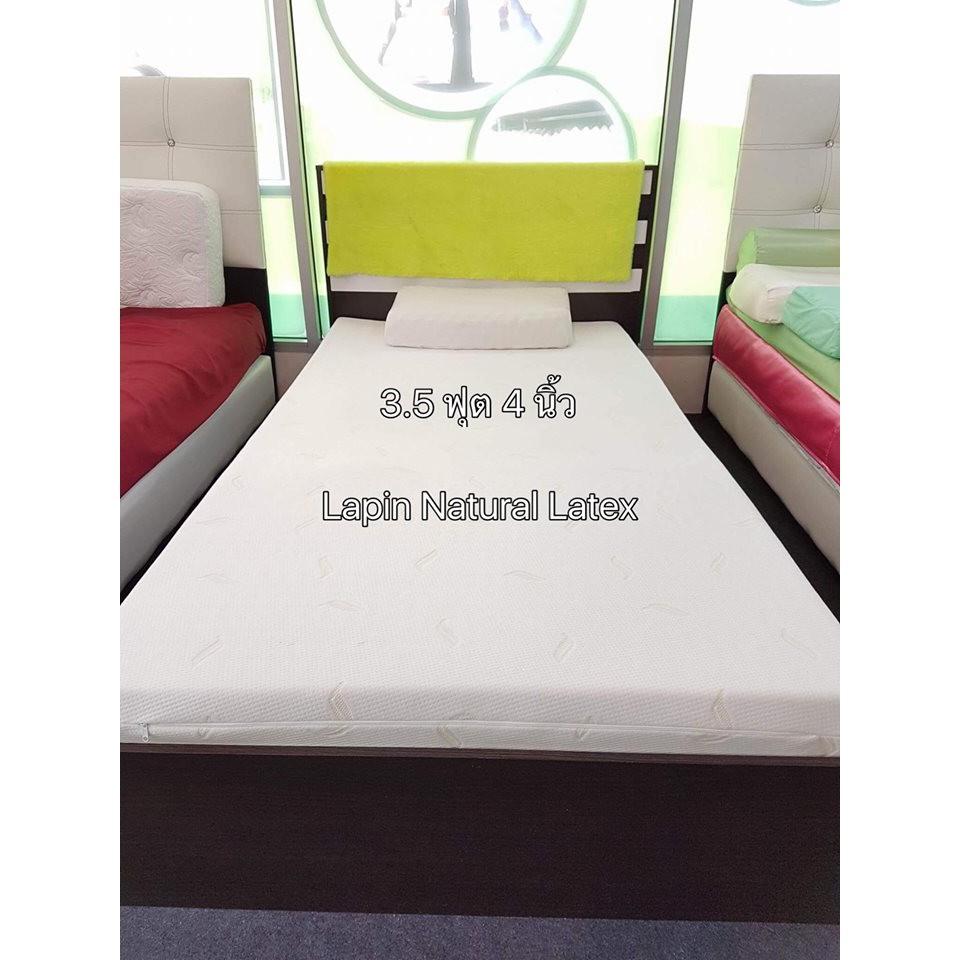 ส่งฟรี!! Lapin Topper หนา 4นิ้ว ที่นอนยางพาราแท้ เกรดพรีเมี่ยม (3.5ฟุต / 5ฟุต/ 6ฟุต)