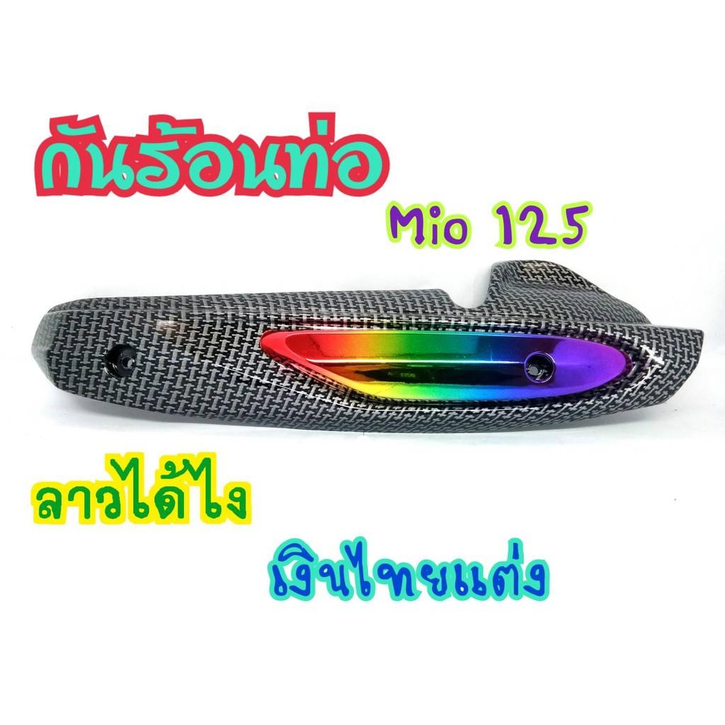 กันร้อนท่อเดิม Mio125/Mio125MX ข้างท่อมีโอ125 (G13)