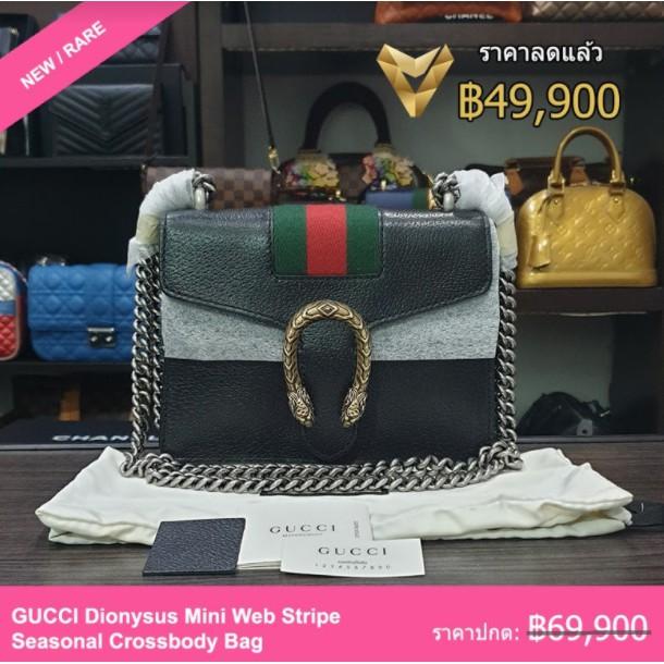 Rare - GUCCI Dionysus Mini Web Stripe Seasonal Crossbody Bag