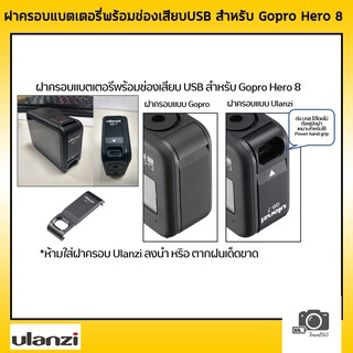 ฝาครอบแบตเตอรี่ Ulanzi G8-7 Gopro Hero 8 Battery Cover Lid Removable Type-C Charging