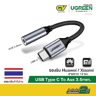 Review (ประกัน2ปี ส่งจากไทย) UGREEN USB C to3.5mm Headphone Jack Adapter Aluminum TypeC Female Aux Audio Adapter Cable(หางหนู)
