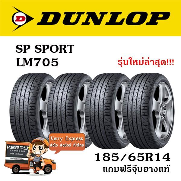 DUNLOP  185/65R14 SP SPORT LM705 ชุดยาง 4เส้น