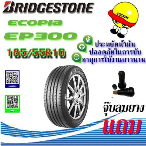 Eยางรถยนต์ ขนาด 185/55R16 BRIDGESTONE รุ่น EP300 จำนวน 1 เส้น แถมฟรีจุ๊ปลม 1 ตัว
