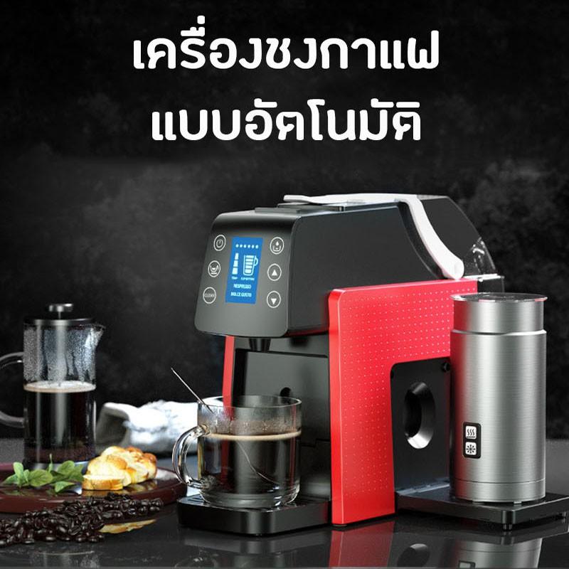 เครื่องทำกาแฟ เครื่องชงกาแฟอัตโนมัติ Coffee machine Automatic coffee machine