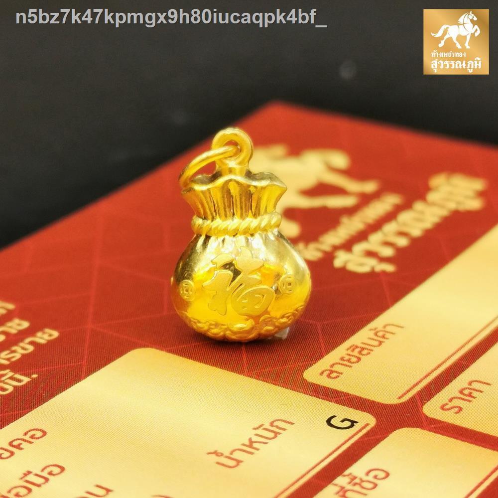 【มีสินค้า】🔥มีของพร้อมส่ง🔥ลดราคา🔥◐◊✜จี้คอถุงทองแท้ 96.5% น้ำหนักทอง 1 กรัมมีใบขนส่งสินค้าขายได้รับส่งฟรี !!!