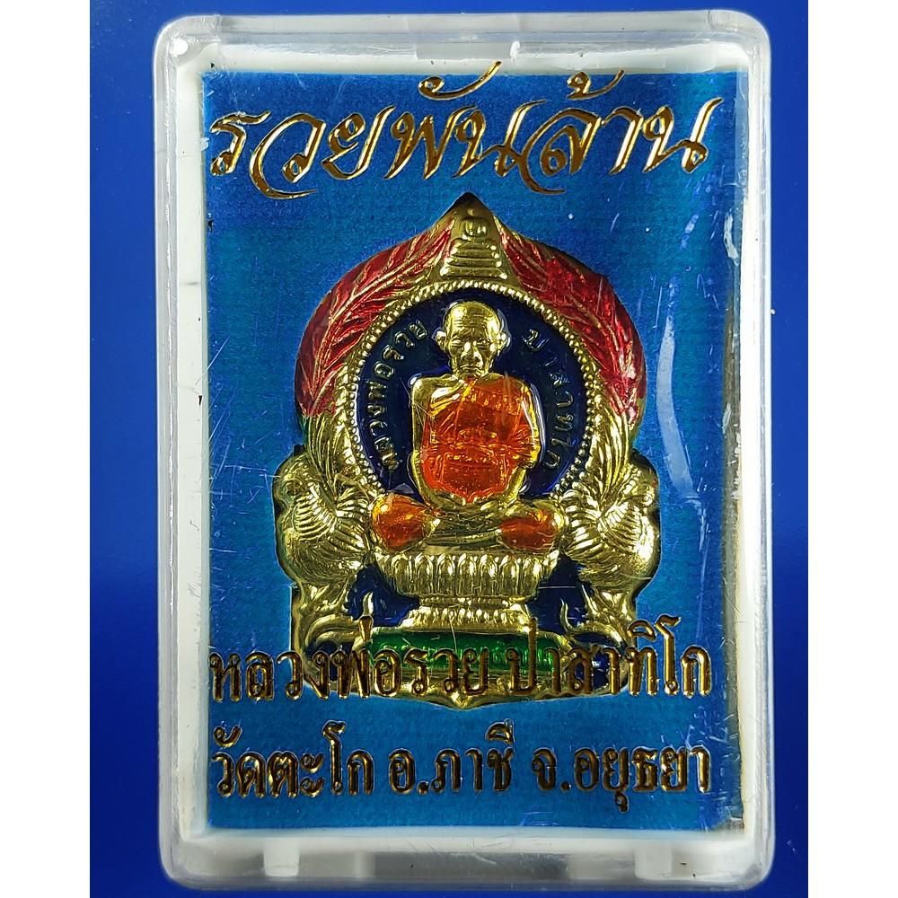 เหรียญหลวงพ่อรวย วัดตะโก จ.อยุธยา ชุบทองลงยาสีน้ำเงิน รุ่นรวยพันล้าน ปี 2555