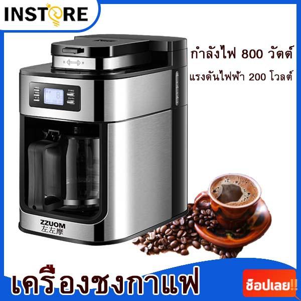 ❁▩เครื่องชงกาแฟ เครื่องชงกาแฟแบบหยดอเมริกันเชิงพาณิชย์อัตโนมัติ วัสดุทำจากแสตนเลส เครื่องชงกาแฟในครัวเรือน ชงอัตโนมัติ
