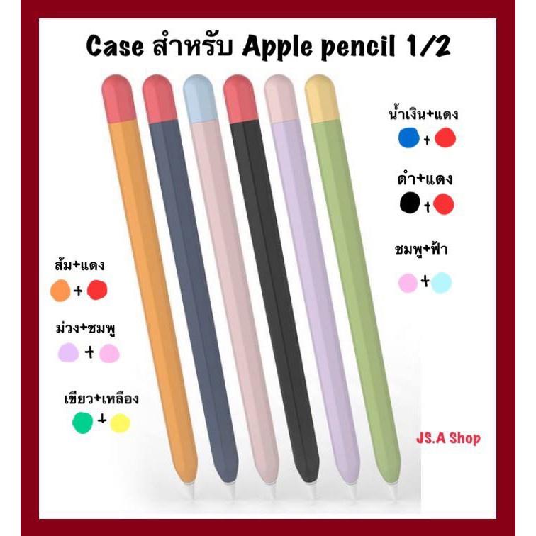 """♣🔥พร้อมส่ง/มีของในไทย🔥""""แท้""""ปลอกปากกา Apple pencil 1/2 เคสปากกา เคสแอปเปิ้ลเพน เคส apple pencil☂"""