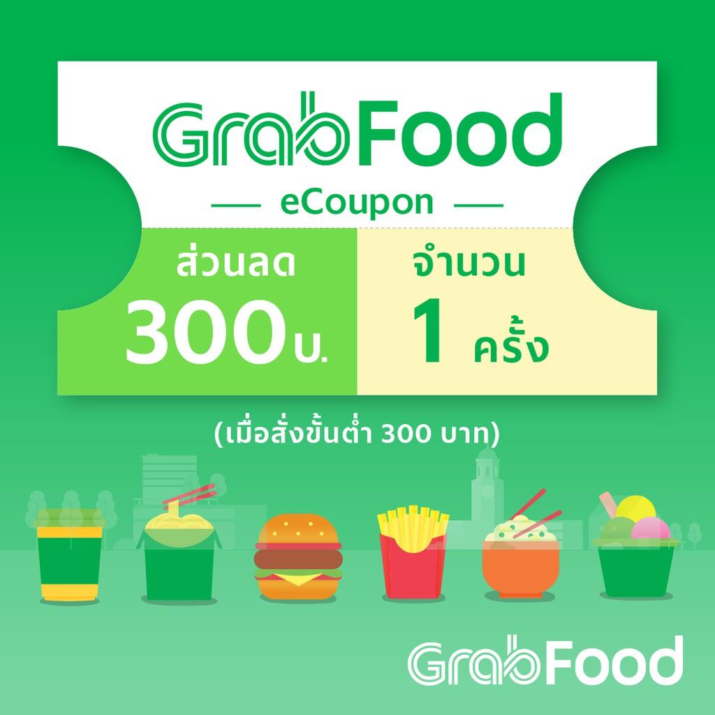 GrabFood eCoupon   ส่วนลด ฿300 x 1 ครั้ง คูปอง - ดีลเด็ด! คูปอง Grab Food 300 บาทในราคา 205 บาท