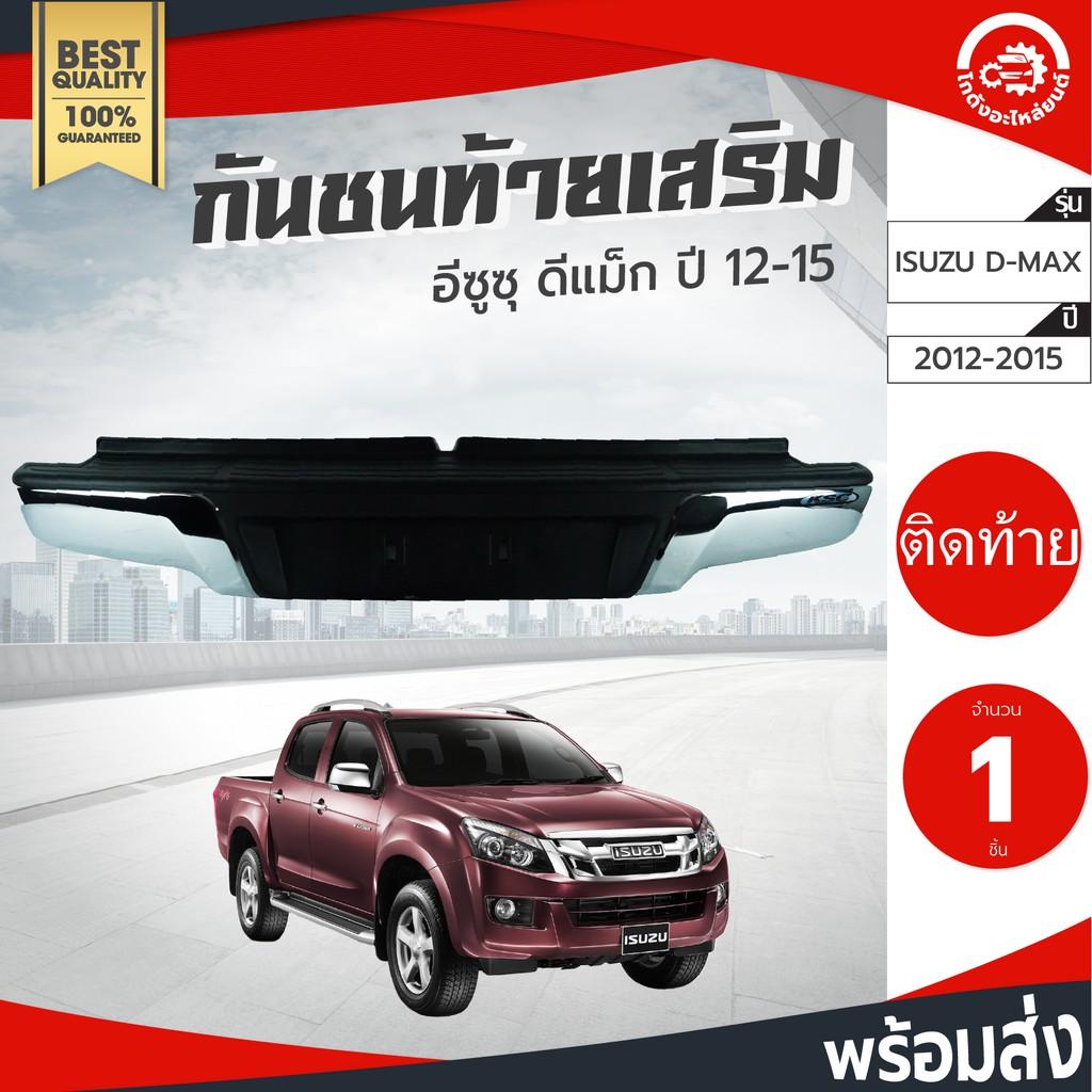 กันชนท้าย เสริม อีซูซุ ดีแม็ก ปี 2012-2015 ISUZU D-MAX'12-15 โกดังอะไหล่ยนต์ อะไหล่รถยนต์