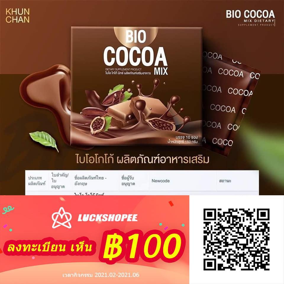 ▩[ราคาต่อ 1กล่อง] Bio Cocoa โกโก้/ชามอลต์/กาแฟ/ชาเขียว