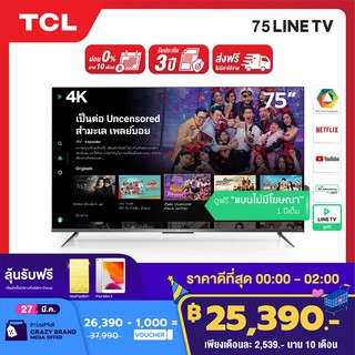 TCL ทีวี 75 นิ้ว LED 4K UHD Android TV 9.0 Wifi Smart TV OS (รุ่น 75LINETV) Netflix Youtube One Remote with Voice search
