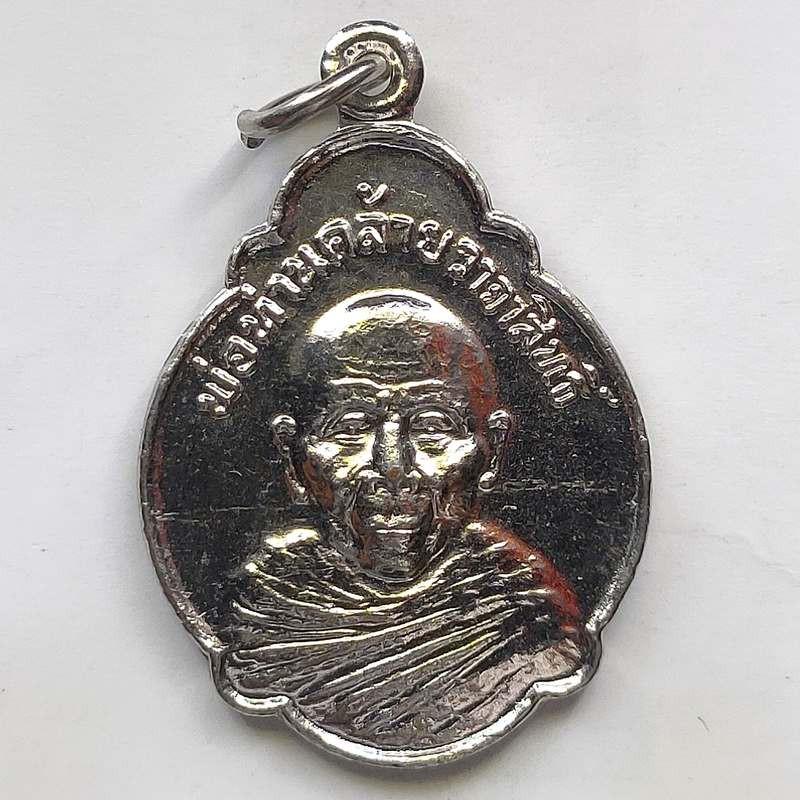 เหรียญพ่อท่านคล้าย วาจาสิทธิ์ ออกวัดวังตะวันออก จ.นครศรีธรรมราช เนื้ออัลปาก้า ปี 2536