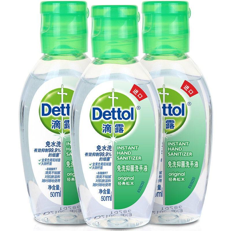 ✕Dettol Hand Sanitizer 50ml*2น้ำยาฆ่าเชื้อแบบพกพาสำหรับเด็กและนักเรียน,เจลล้างมือปราศจากแอลกอฮอล์