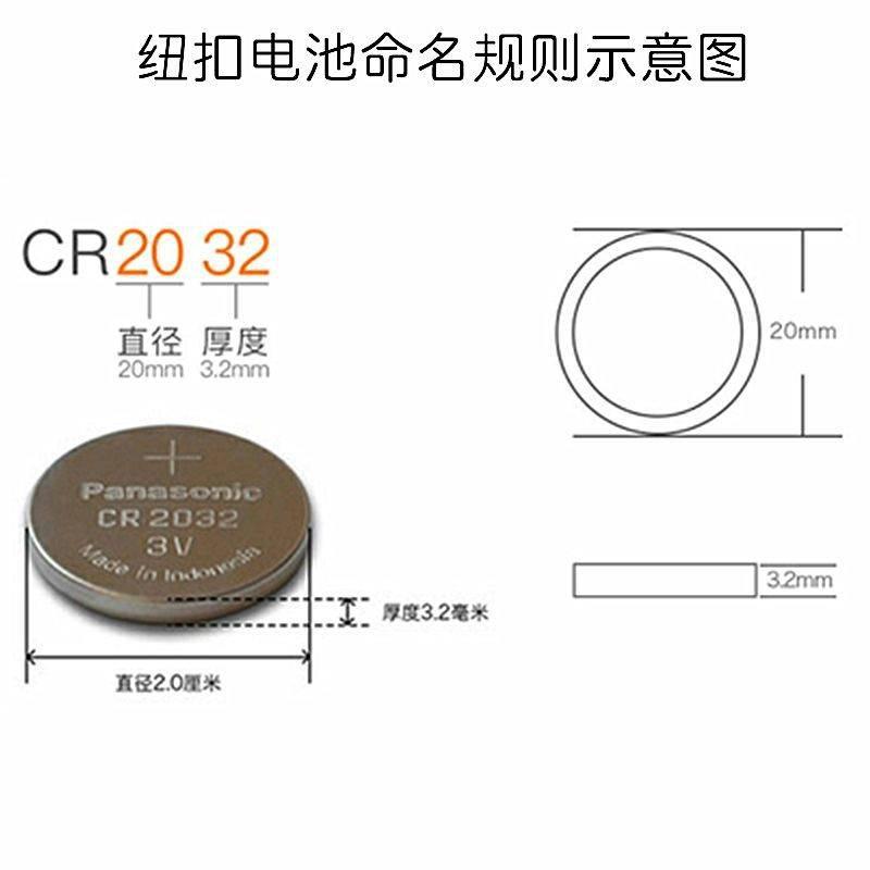 ถ่านCR20323V แบตเตอรี่ปุ่มพานาโซนิคของแท้ CR2032 เครื่องชั่งน้ำหนักอิเล็กทรอนิกส์ 3V เมนบอร์ดกุญแจรถของเล่นรีโมทคอนโทรล