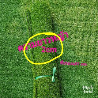 (เก็บเงินปลายทาง)หญ้าเทียมรุ่นหญ้า2cmขนาด1x2เมตร