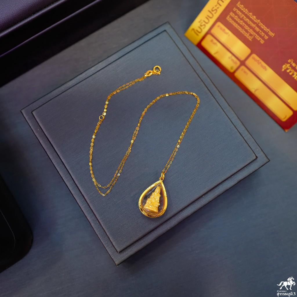 สร้อยคอทอง 0.3 กรัม + จี้เจ้าแม่กวนอิม ปางประทานพร นั่งบนดอกบัว เลี่ยมทองแท้ กรอบทอง 90% มีใบรับประกัน ราคาเป็นมิตร