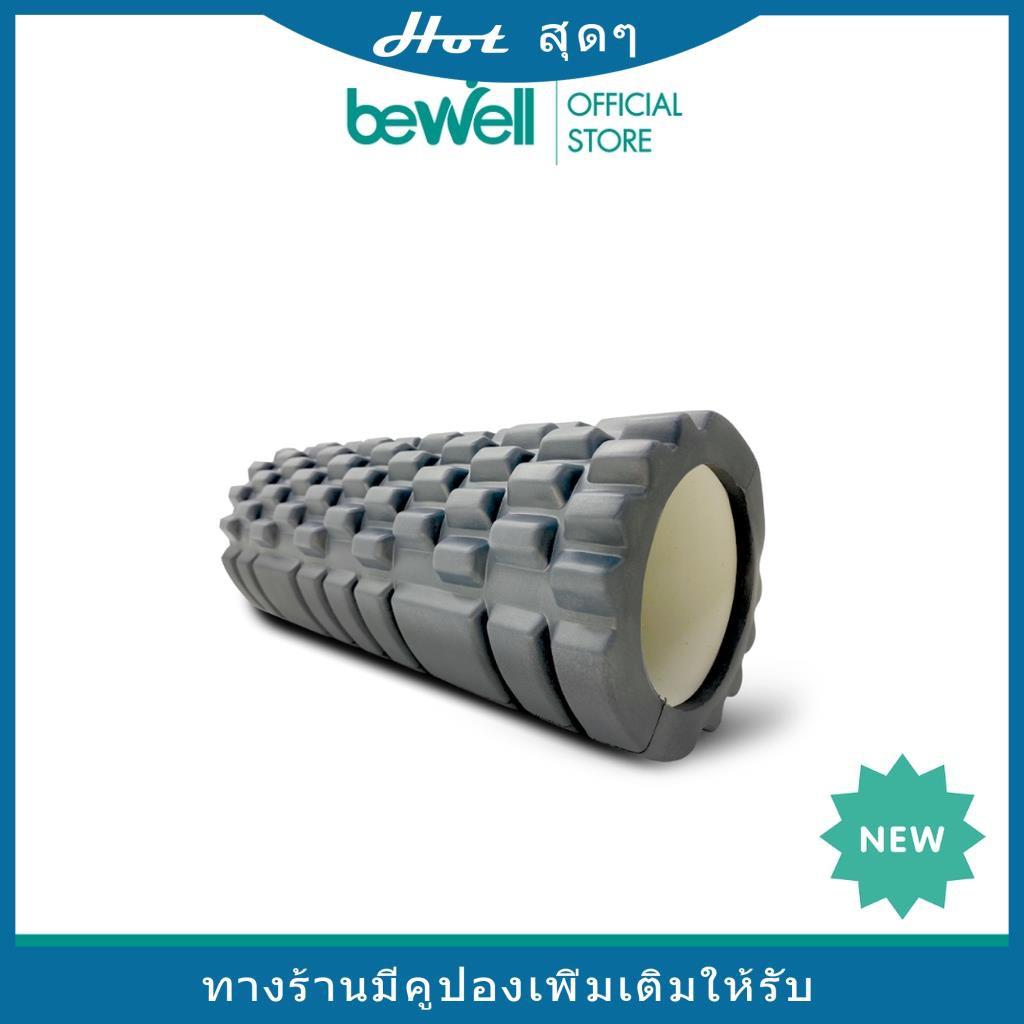 Bewell Roller Foam / โฟมคลายกล้ามเนื้อ บรรเทาอาการปวดเมื่อย คลายกล้ามเนื้อก่อนและหลังออกกำลังกาย (รุ่น F-03)ยางยืดออกกํา