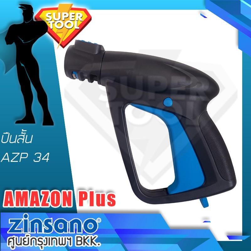 ZINSANO ด้ามปืนสั้น AZP34 เครื่องฉีดน้ำ AMAZON PLUS 100bar.