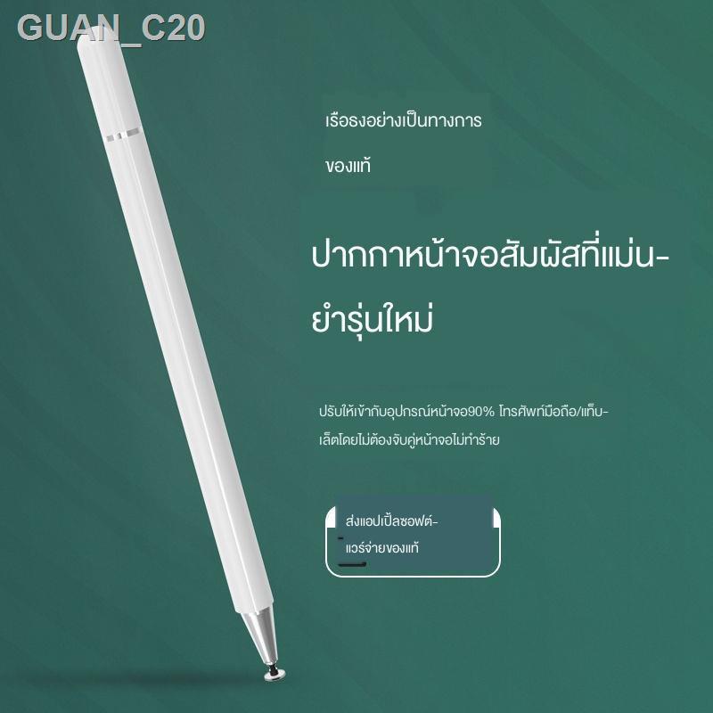 🙃ลดราคา🙃☃ปากกาทัชสกรีนโทรศัพท์มือถือแท็บเล็ตปากกา Capacitive ของ Apple ปากกา ipad Applepencil สไตลัส Android