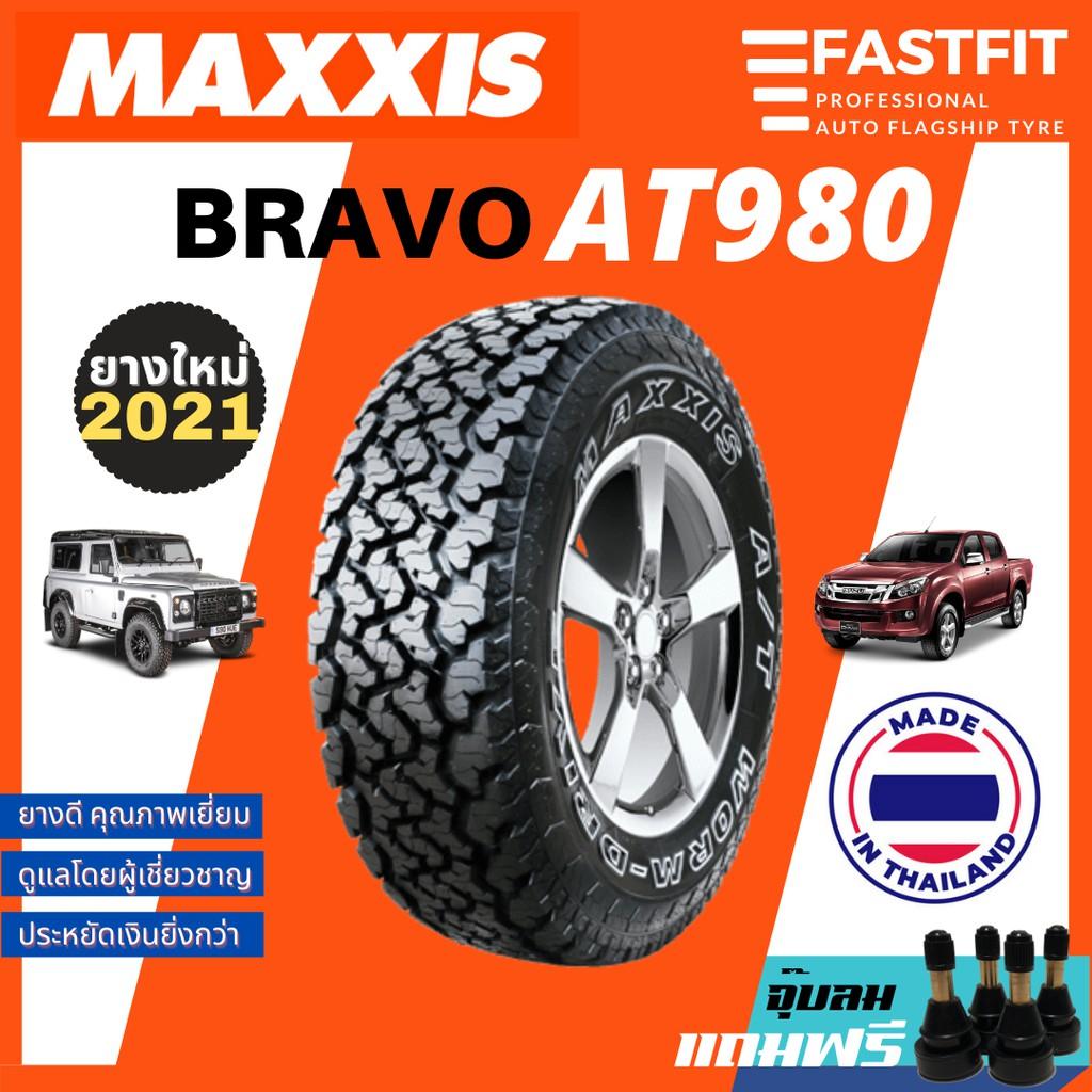 MAXXIS รุ่นAT980 ยางกระบะ 245/70 R16, 235/70 R15, 265/65 R17, 265/55 R20, 31x10.5 R15 ยางรถยนต์ ยาง4*4 ยางกระบะ ยางAT