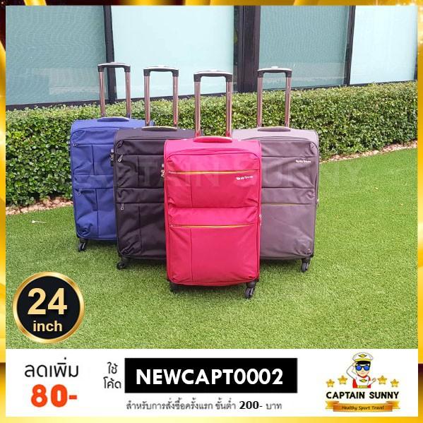 กระเป๋าเดินทาง กระเป๋าเดินทางล้อลาก  24 นิ้ว - My Travel 02 Luggage 24 inch กระเป๋าล้อลาก กระเป๋าเดินทาง