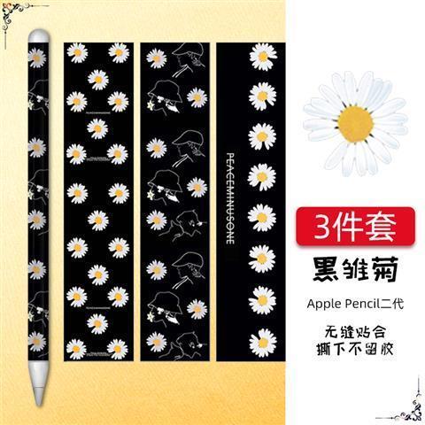 Applepencil pen case 2nd generation pen sticker dust proof sticker iPad sticker tip protective cover pencil tip paper fi