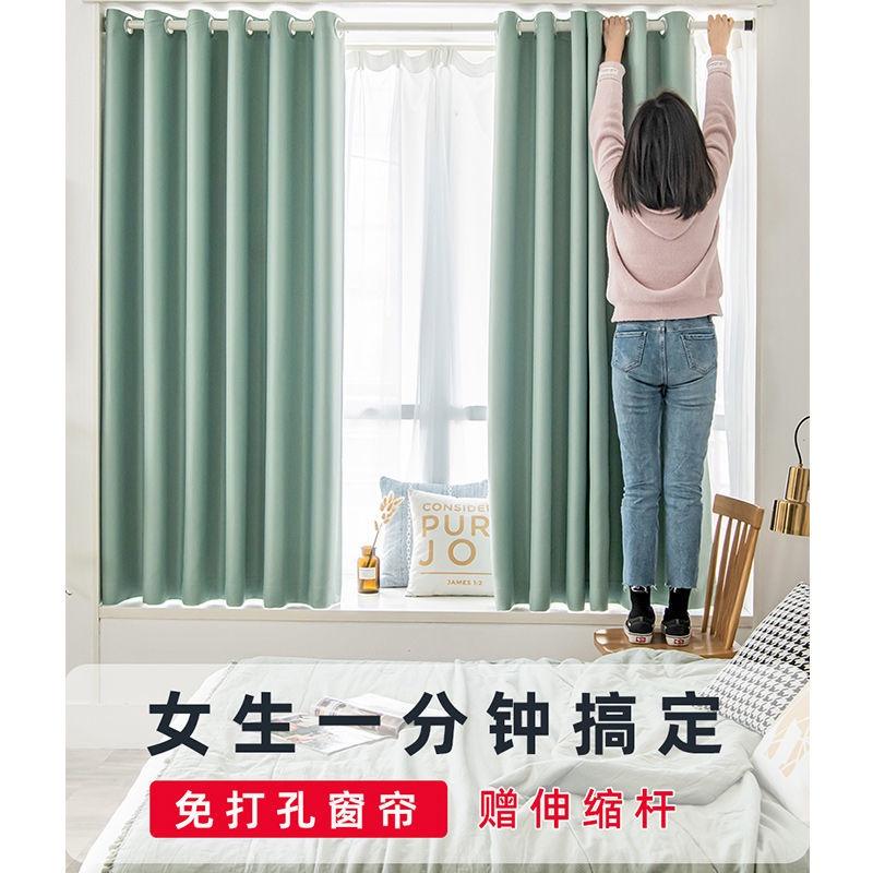 【Baisihan 】ฟรี ผ้าม่านเจาะรู แรเงาสำเร็จรูป เรียบง่าย สีทึบ ห้องนอน ห้องนั่งเล่น หน้าต่างอ่าว เช่า หอพัก