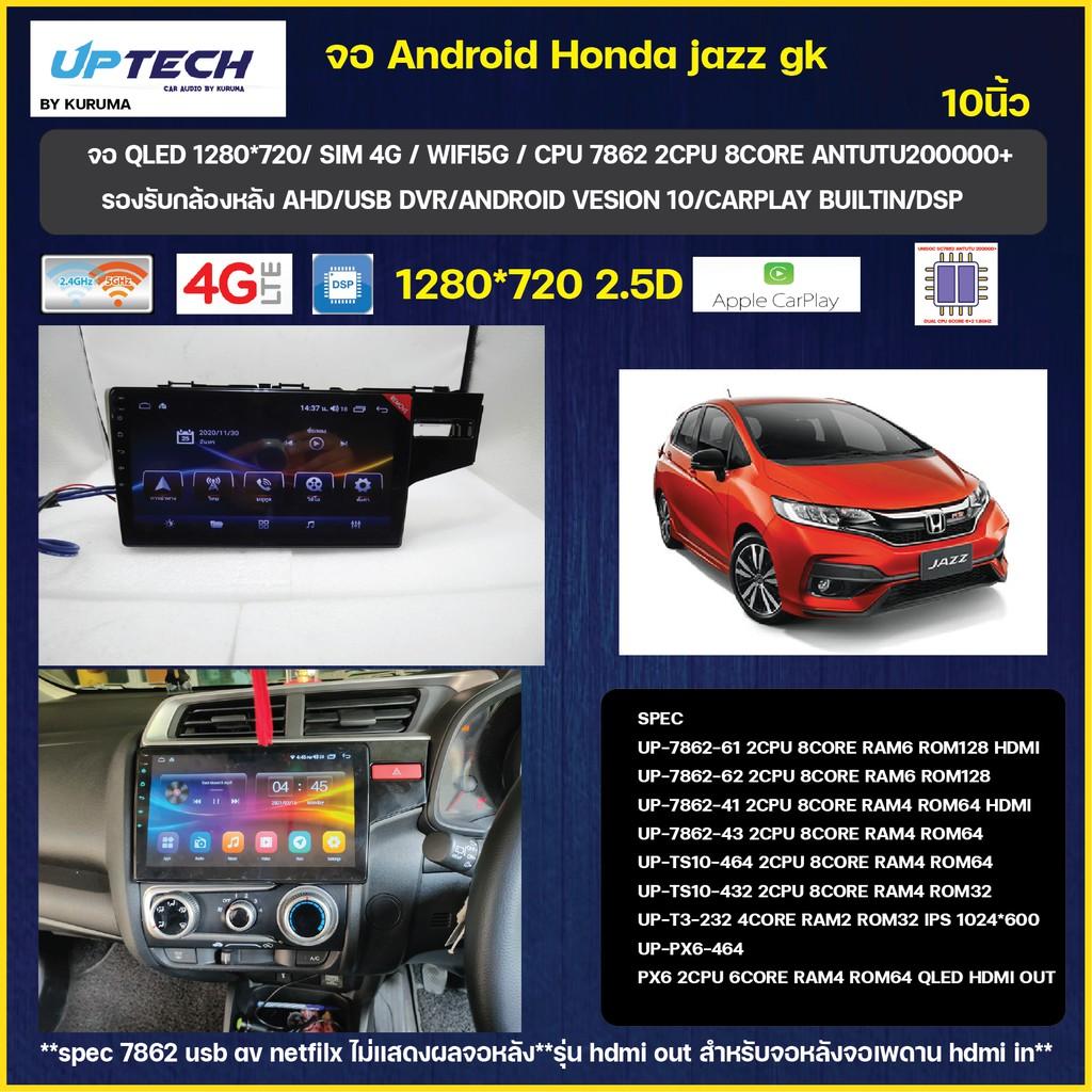 จอ Android Honda Jazz GK 10นิ้ว SC7862 2CPU 8CORE 6+128/4+64/4+32 V10 DSP 4G WIFI5G CARPLAY/T3 4CORE 2+32