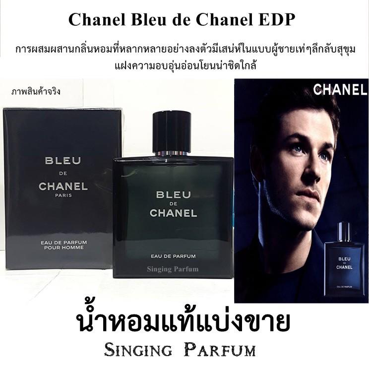 Chanel Bleu de EDP น้ำหอมแท้แบ่งขาย แท้ทุ