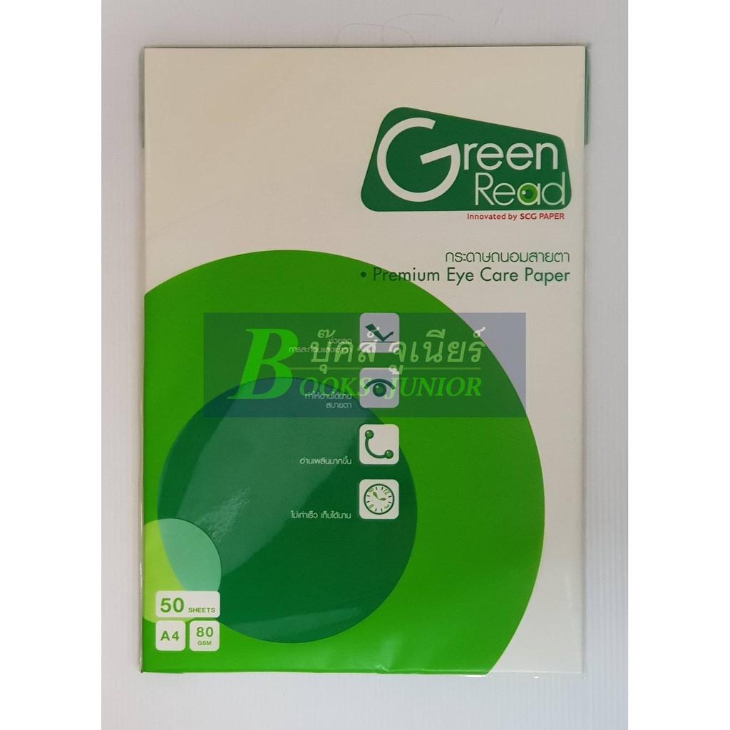 กระดาษถนอมสายตา Green Read จำนวน 50 แผ่น ขนาด A4 80 แกรม