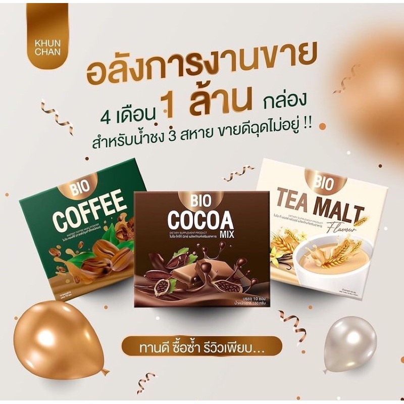 ส่งฟรี 🚚 BIO COCOA ไบโอโกโก้ ชามอลต์ กาแฟ