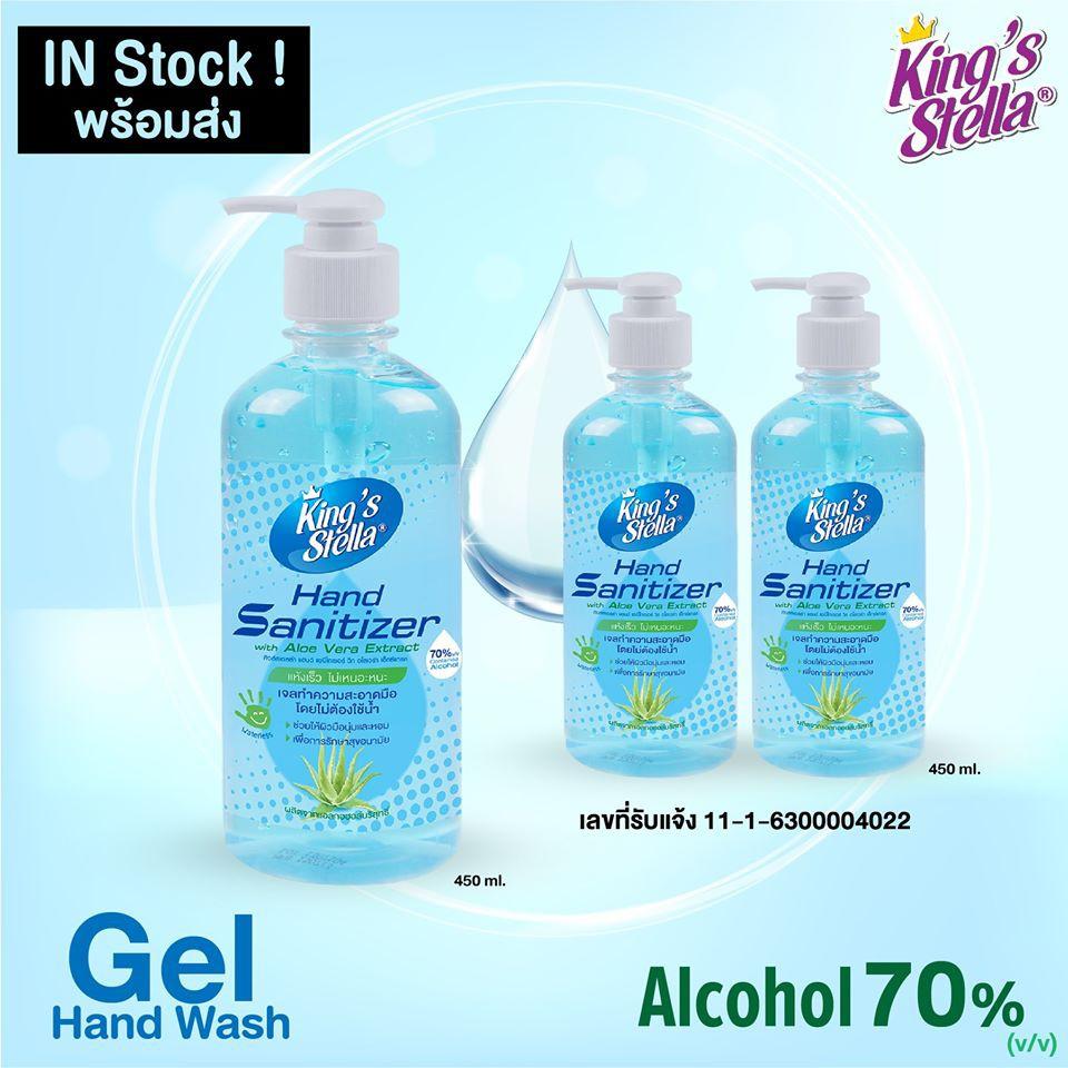 เจลล้างมือแอลกอฮอล์ King's stella 70% alcohol ( พร้อมส่ง!)
