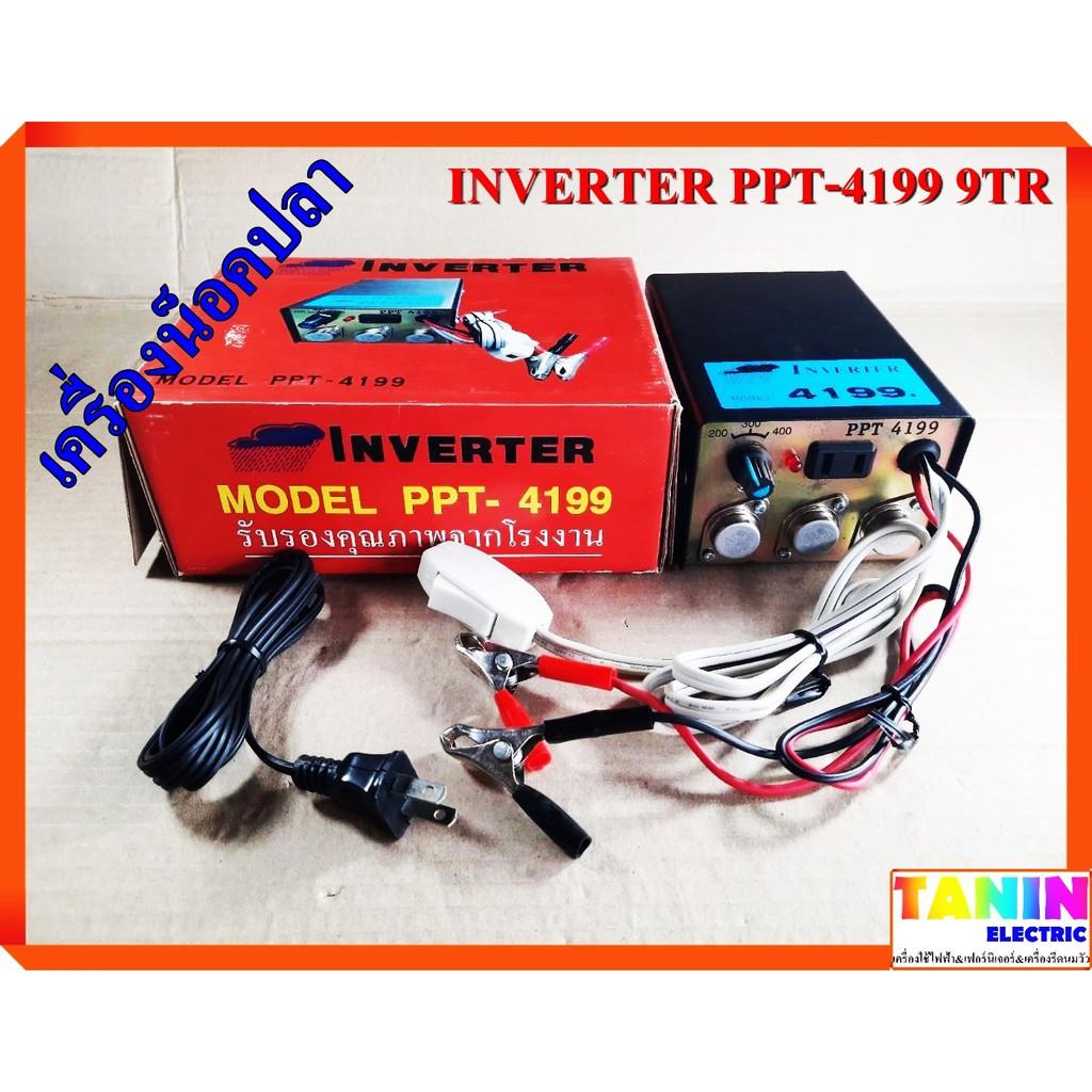 เครื่องน็อคปลา หม้อน็อคปลา PPT 4199 9TR 9ปุ่ม เครื่องช๊อตปลา หม้อแปลงไฟ อินเวอร์เตอร์ SNAP INVERTER