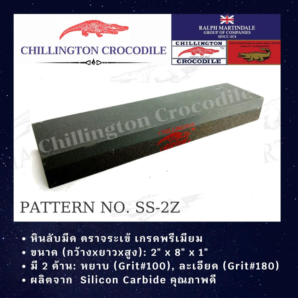 หินลับมีด ตราจระเข้ (CHILLINGTON CROCODILE) รุ่น SS-2Z