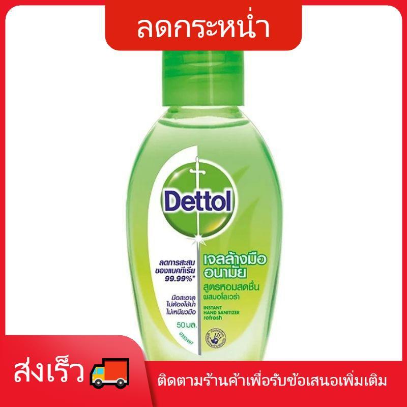 Dettol เจลล้างมืออนามัยแอลกอฮอล์ 70% สูตรหอมสดชื่นผสมอโลเวล่า 50ml.ลดพิเศษ