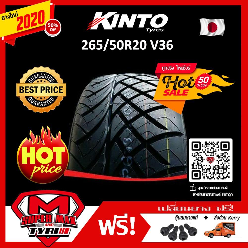 [จัดส่งฟรี] ยางนอก KINTO TYRE 265/50 R20 (ขอบ20) ยางรถยนต์ รุ่น V36 ยางใหม่ 2020 จำนวน 1 เส้น