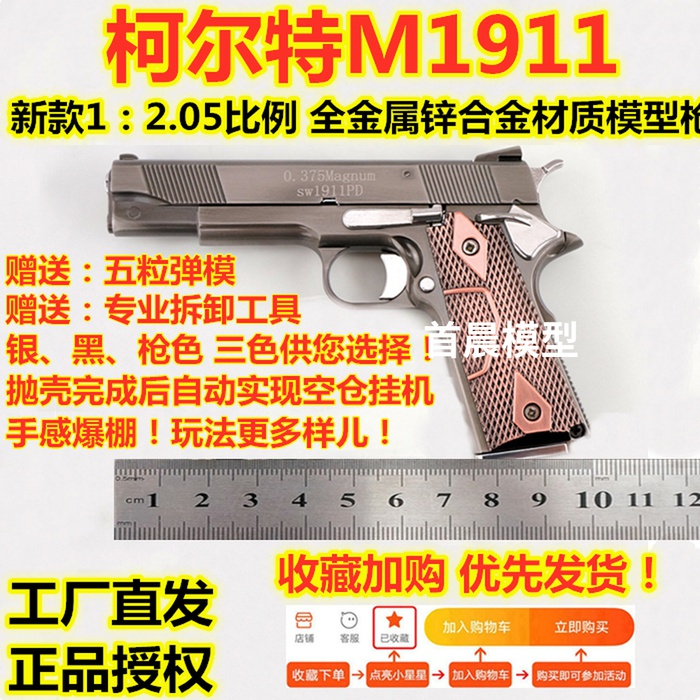 1:2.05โคลท์M 1911ปืนโลหะเต็มรูปแบบการจำลองที่ถอดออกได้ปืนของเล่นเด็กไม่สามารถยิงได้
